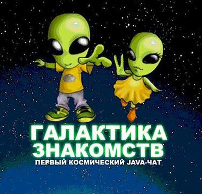 программы в галактику знакомствна комп